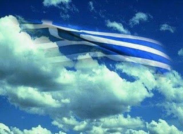 Η εθνική σημαία της ελλάδας