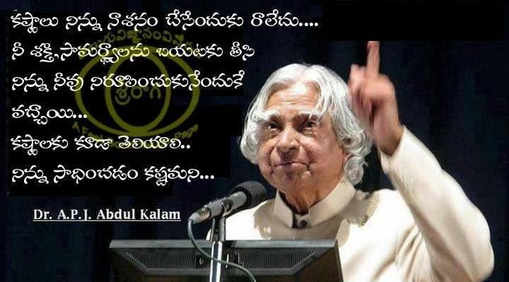 Chodavaramnet Dr A P J Abdul Kalam Life Quotations In Telugu