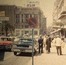 ΝΙΚΟΣ ΒΑΤΟΠΟΥΛΟΣ: «ΑΘΗΝΑ. ΤΟ ΠΝΕΥΜΑ ΤΟΥ '60: ΜΙΑ ΠΡΩΤΕΥΟΥΣΑ ΑΛΛΑΖΕΙ»