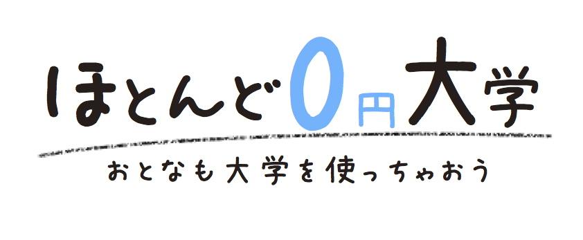 ほとんど0円大学 OfficialSite