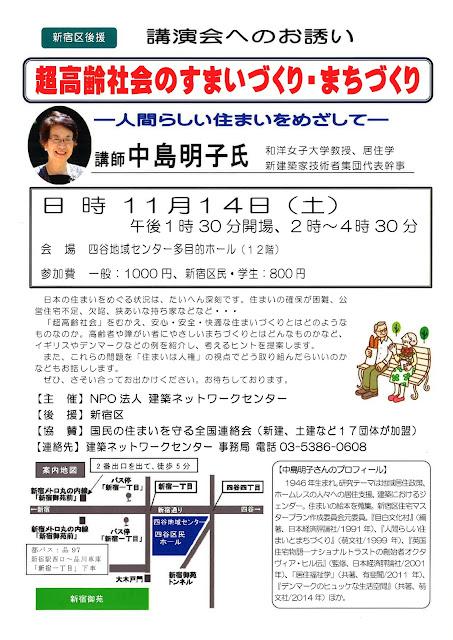 生活協同組合・消費者住宅センター   〒164-0011 東京都中野区中央5-6-2 新中野ビル7F   (事務所移転しました。)  TEL:03-5340-0620   FAX:03-5340-0621  mail : info@iecoop.jp  総合ホームページ:http://www.iecoop.jp/  建築ホームページ:http://iecoop.p-kit.com/