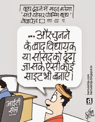 assembly elections 2013 cartoons, election 2014 cartoons, indian political cartoon, cartoons on politics, daily Humor, political humor