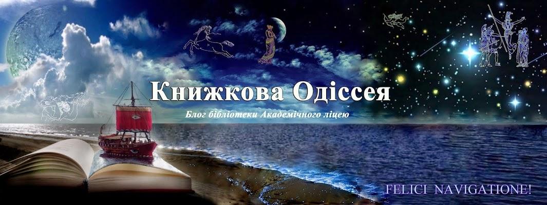 Книжкова Одіссея