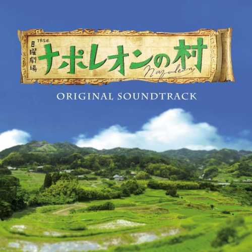 [Album] 横山克 – TBS系 日曜劇場「ナポレオンの村」オリジナル・サウンドトラック (2015.09.09/MP3/RAR)