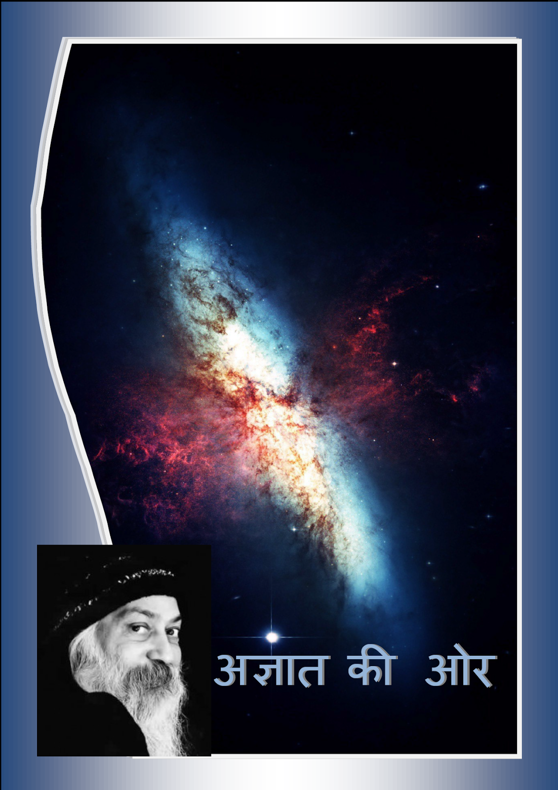Book of Osho - Agyat Ki Aur