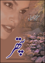 Patthar novel by Salma Kanwal