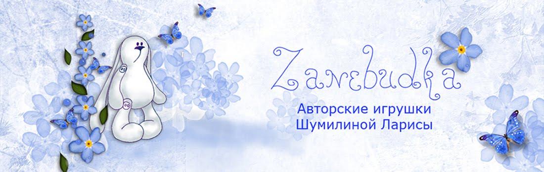 Zanebudka