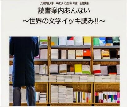 読書案内あんない〜世界の文学イッキ読み!!