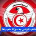 الكاف تعاقب المنتخب التونسي بعد مهزلة ملعب باطا