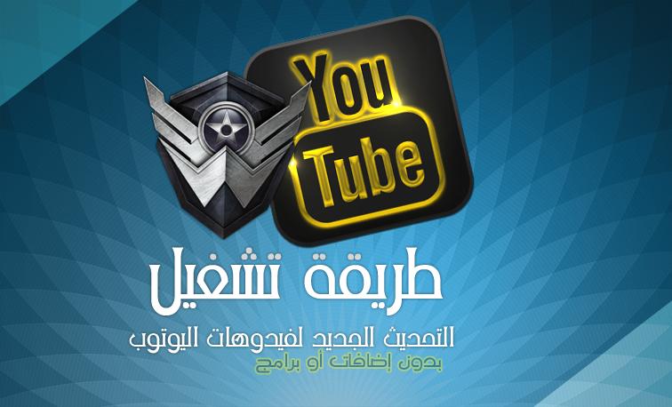 طريقة تشغيل التحديث الجديد لفيدوهات Youtube بدون إضافات