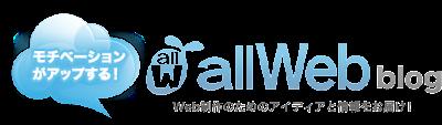 allWebクリエイター塾 ブログ