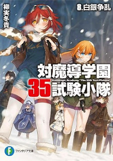 [Novel] 対魔導学園35試験小隊 (Taimadou Gakuen 35 Shiken Shoutai) 第01-08巻 zip rar Comic dl torrent raw manga raw
