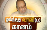 MGR To Dhanush -15000 Songs -Young Poet Vaali