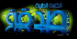 http://www.ramadaniyat.com/2013/12/alshiek-wal-tajir.html