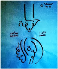 Calligraphic Experiments II