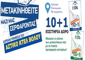 ΑΣΤΙΚΟ ΚΤΕΛ ΒΟΛΟΥ
