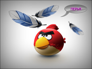 http://3.bp.blogspot.com/-ALErqUO2Aq8/TvHNKv2xcgI/AAAAAAAAC_4/3Zxgvp0QC-0/s320/feathers-angry-birds.jpg