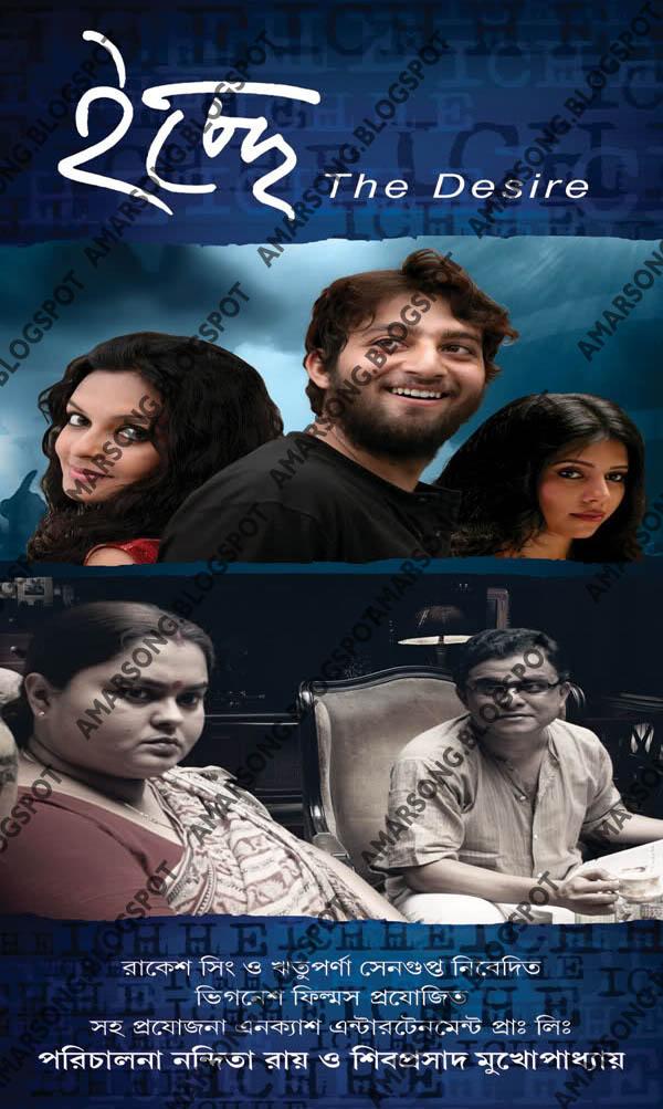 Icche (2011) Koklata Bangla Movie Mp3 Song Download