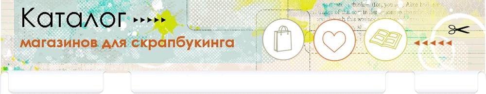 Каталог магазинов для срапбукинга