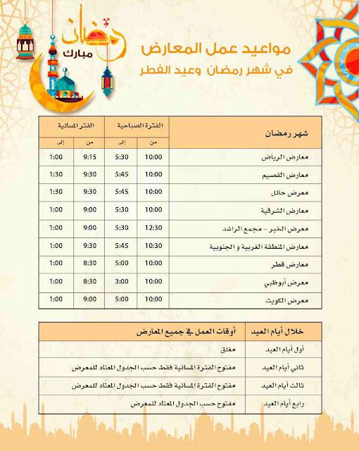 مواعيد عمل معارض مكتبة جرير فى شهر رمضان وعيد الفطر 1436هـ
