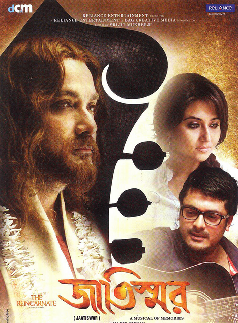Jaatishwar 2014 bengali movie