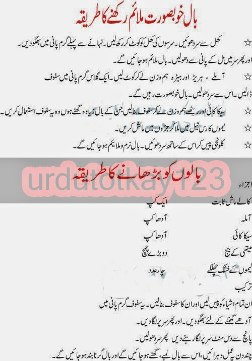 Long Hair Tips Urdu