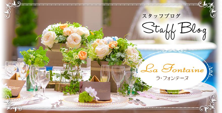 群馬県前橋市の結婚式場ラ・フォンテーヌ  スタッフブログ