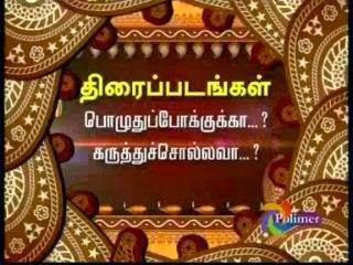Polimer Tv Tamil New Year Special Pattimandram 14-04-2014 Full Program Show