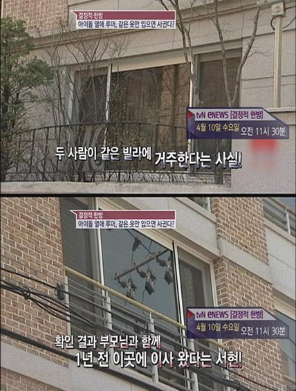 ในชีวิตจริง Yonghwa(CNBLUE) และ Seohyun(SNSD) ก็อยู่อพาร์ทเม้นท์เดียวกัน