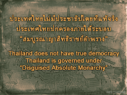 ประเทศไทยไม่มีประชาธิปไตยที่แท้จริง