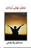 از مجموعه های شعر. اسماعیل وفا.نیایش نهانی مرتدان