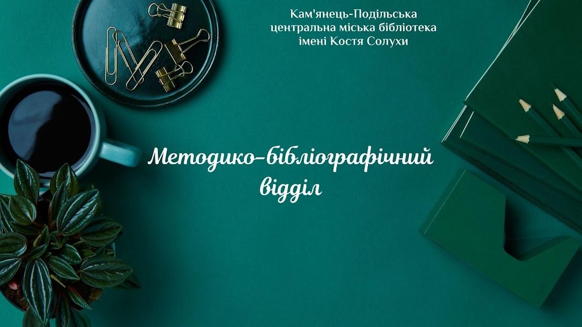 Методико-бібліографічний відділ