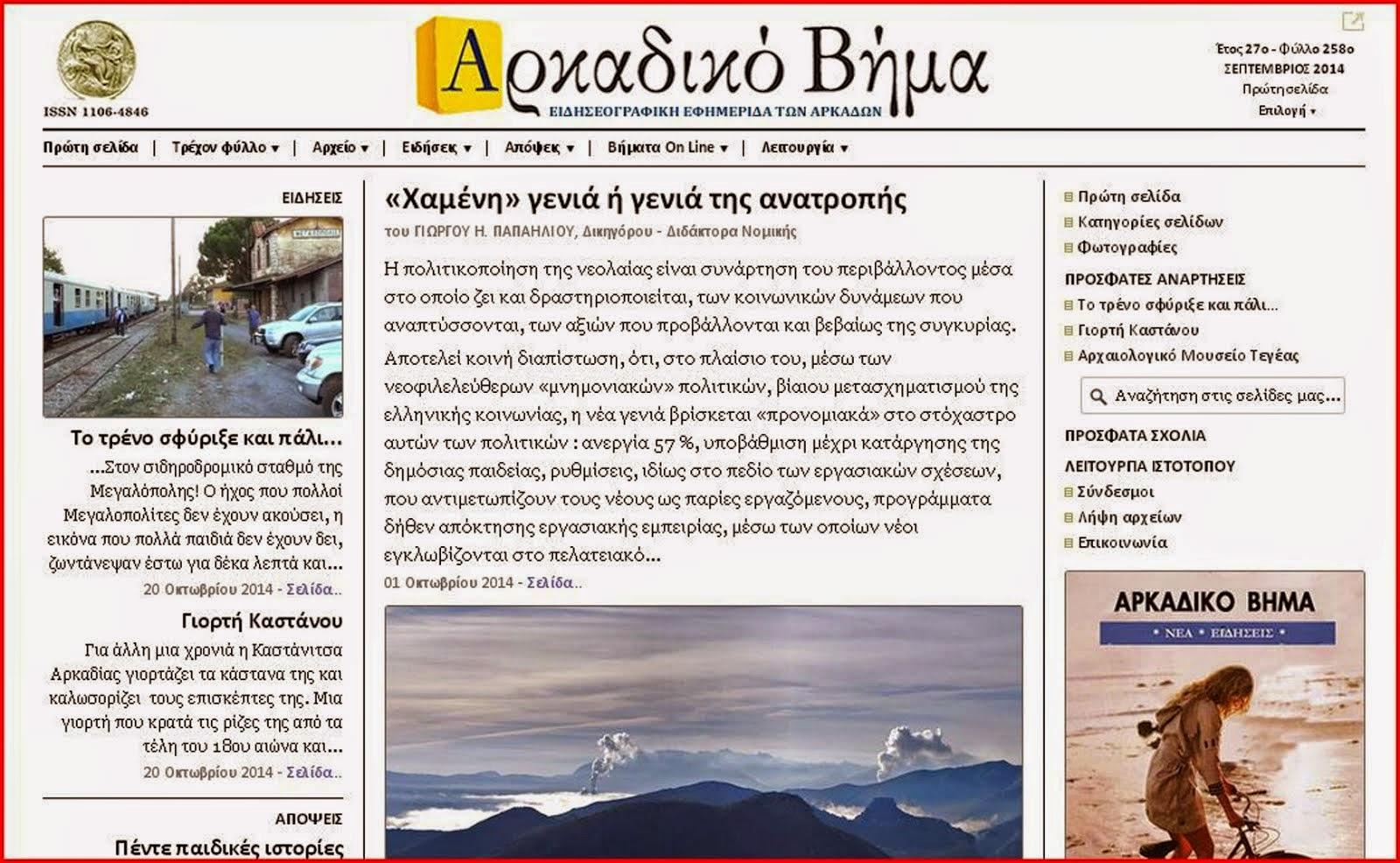 """Η Ιστοσελίδα της εφημερίδας """"Αρκαδικό Βήμα"""""""