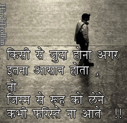 Sad quotes for love pain in hindi