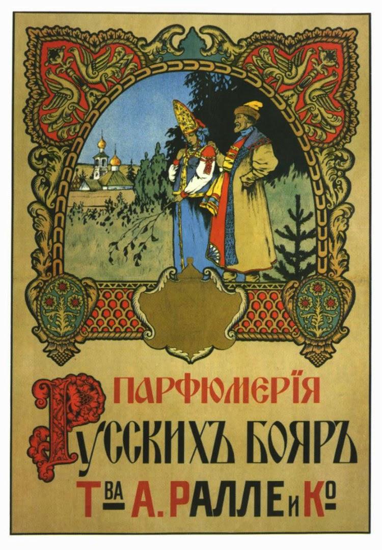 Рекламные плакаты парфюма 2 фотография