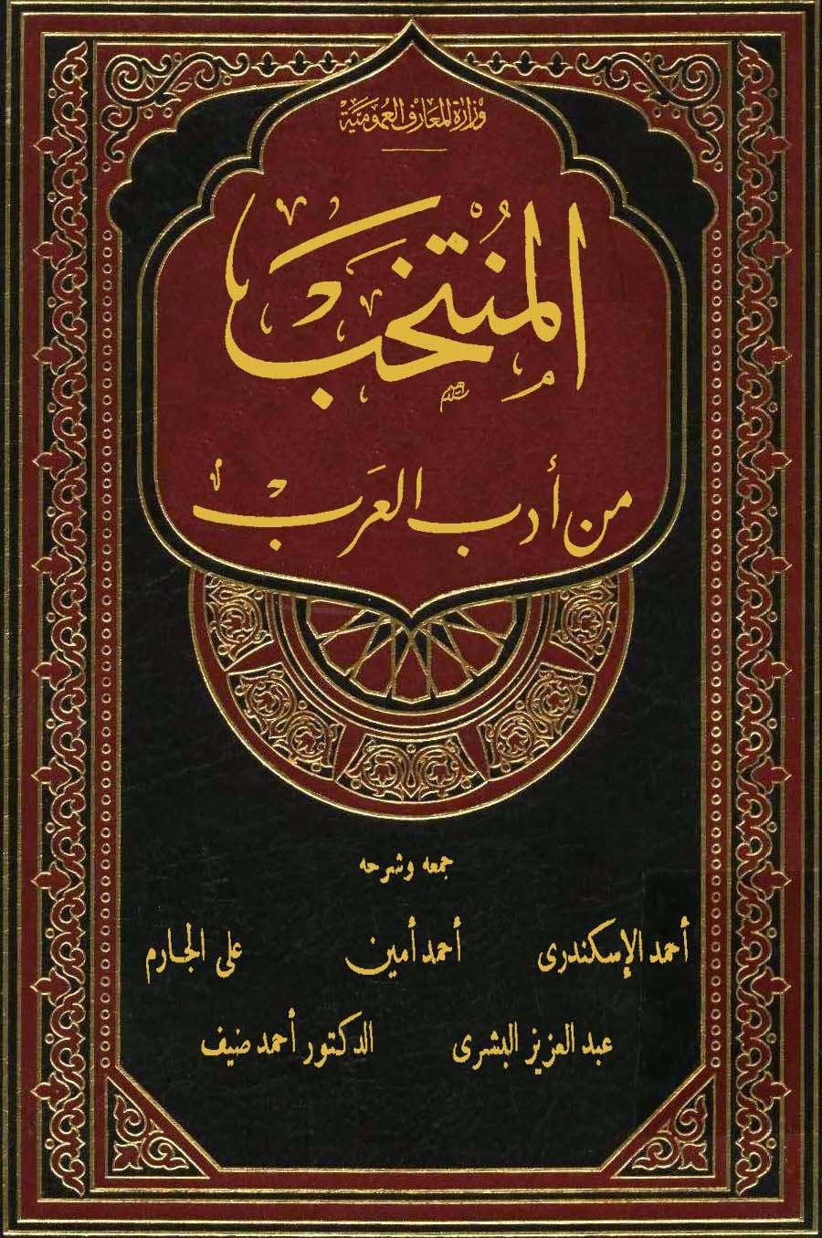المنتخب من أدب العرب - مجموعة من المؤلفين pdf