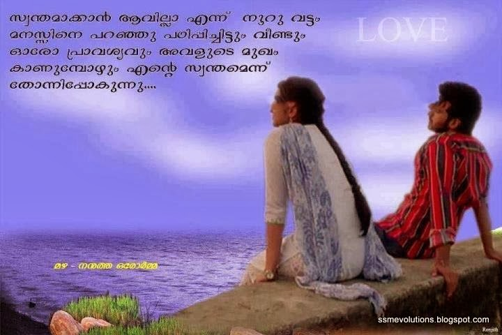 Malayalam Loneliness Quotes | Search Results | Calendar 2015