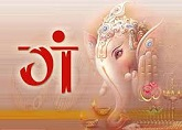 Ganesh Chaturthi Songs 2015 Mp3 Video Download, Wallpapers, Images