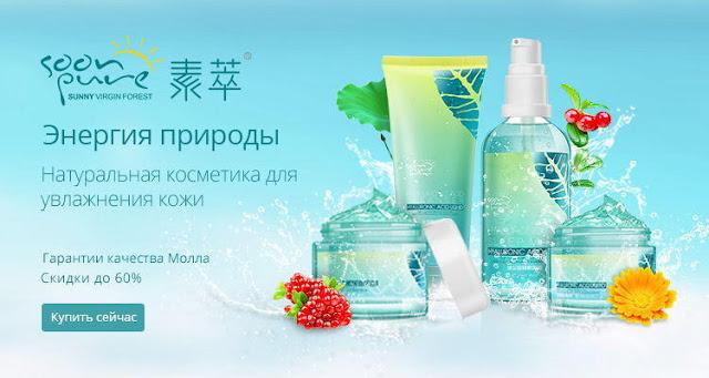 Энергия природы - натуральная косметика для увлажнения кожи | natural cosmetic