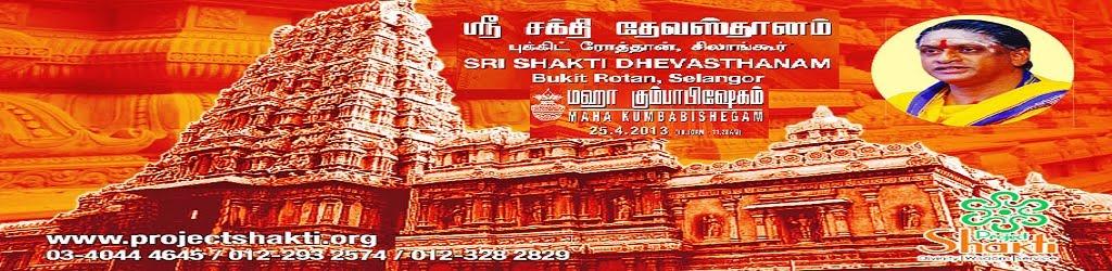 Sri Shakti Dhevasthanam