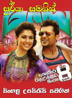 Masss 2015 Watch Online Full Movie with Sinhala Subtitle