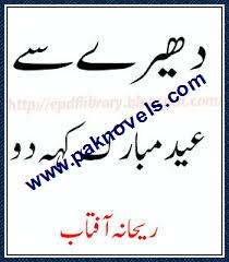 Dhere Se  EId Mubarik Keh Do BY Reehana Aftab