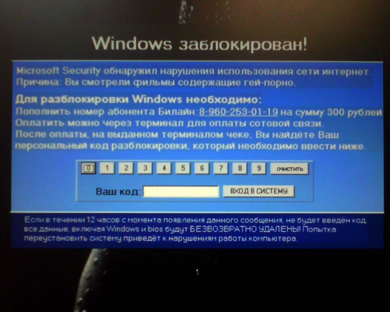 Microsoft Security обнаружил нарушения использования сети интернет. Причин