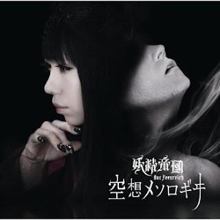 Mirai Nikki OP Single - Kuusou Mesorogiwi