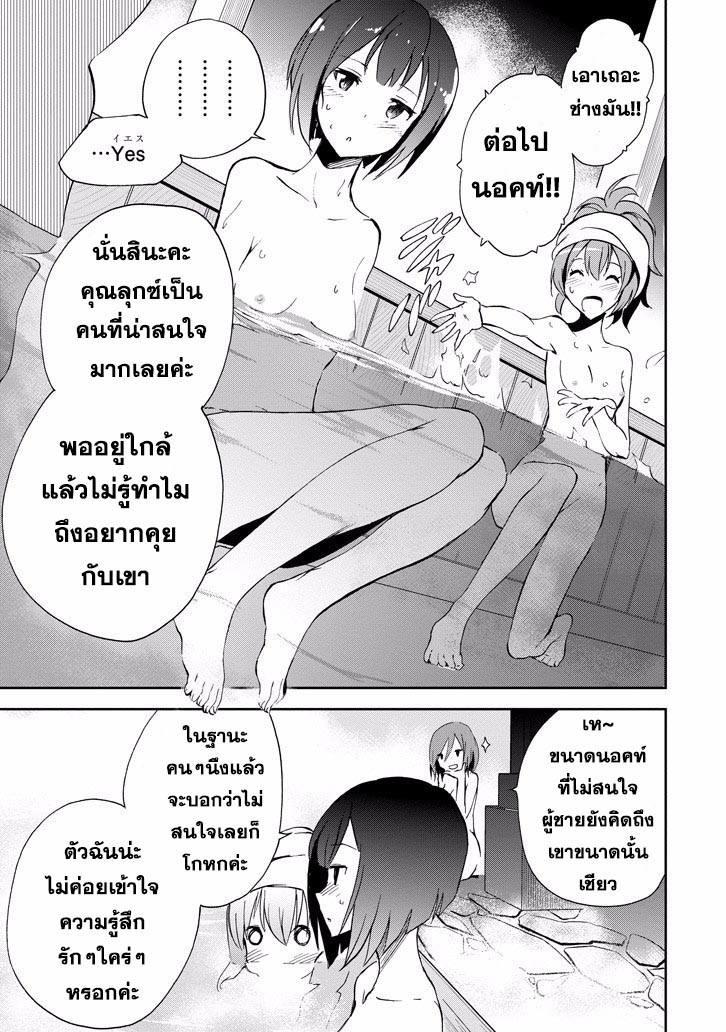 Saijaku Muhai no Bahamut ตอนที่ 31 TH แปลไทย