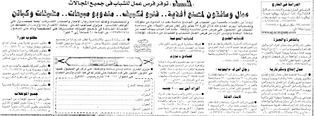 خالية ووظائف صحف مصر 31 اغسطس 2013, وظائف جريدة المساء المصرية اليوم السبت 31/8/2013