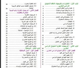 جميع النظريات والبيداغوجيات -المنهاج الدراسي المغربي وعلوم التربية