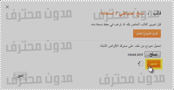 الدرس الثاني من دورة بلوجر 2015 - إنشاء مشاركة و رفع قالب بلوجر