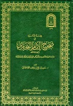 فقه الدعوة في صحيح الإمام البخاري من أول كتاب الوصايا إلى نهاية كتاب الجزية والموادعة - سعيد القحطاني pdf