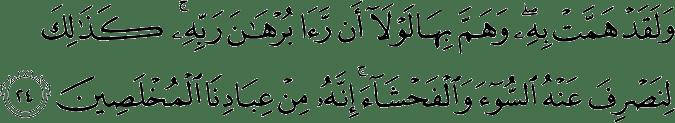 Surat Yusuf Ayat 24